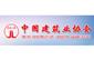 中国建筑业协会建筑节能专业委员会