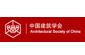 中国建筑学会建筑热能动力分会