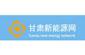 甘肃省新能源协会