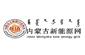内蒙古太阳能行业协会